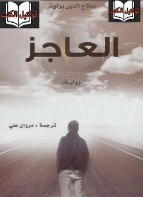 قراءة رواية العاجز رواية - صلاح الدين بولوت pdf - كوكتيل الكتب