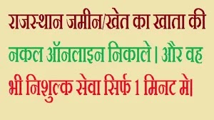 अपना खाता राजस्थान - भूलेख जमाबंदी नक़ल, भू-नक्शा डाउनलोड