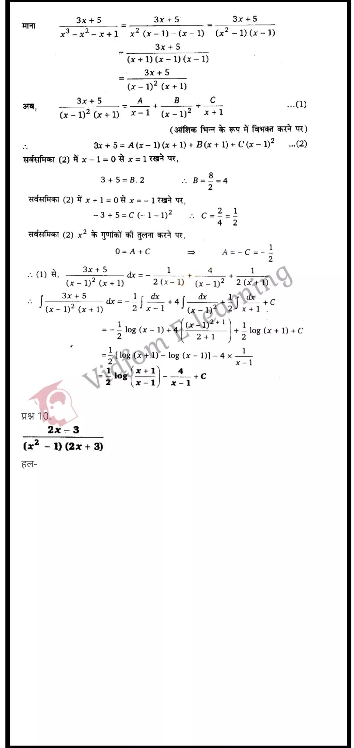 class 12 maths chapter 7 light hindi medium 43