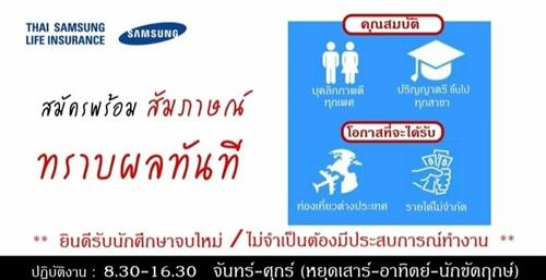 Samsung Life สาขาประเทศไทย ต้องการบุคลากรที่เก่ง มีความสามารถ รายได้ตามโครงสร้างบริษัท 20,000-150,000 บาท ต่อเดือน