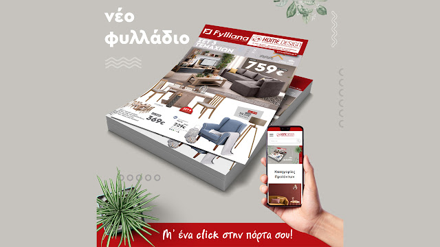 Νέο φυλλάδιο Home Design με προσφορές σε μοναδικές τιμές!!!