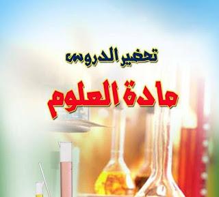 دفتر تحضير علوم جاهز ابتدائي واعدادي وثانوي بالأهداف وتوزيع المنهج للأزهر الشريف