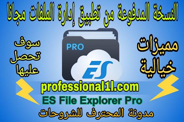 تحميل ES File Explorer Pro النسخة المدفوعة مجانا
