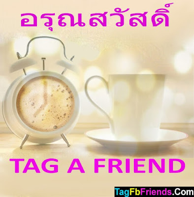 Good morning in Thai language