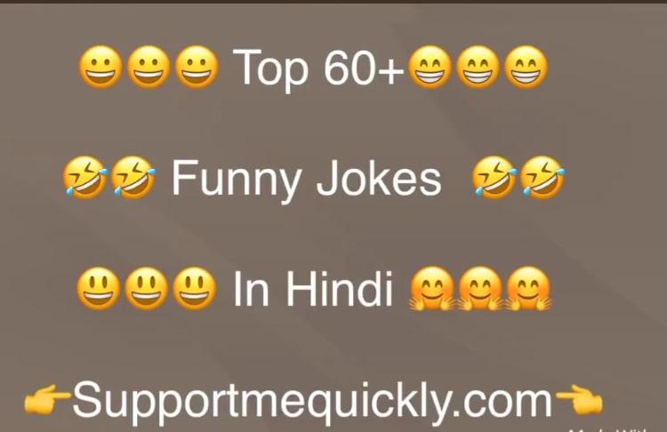 Top 60+ Funny Jokes In Hindi Most Popular