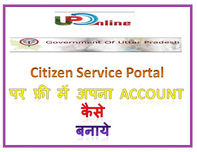 UP Citizen Service Portal