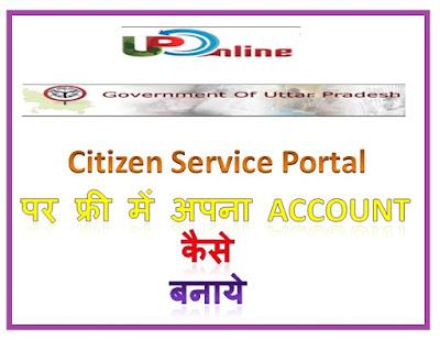 UP सिटीजन सर्विस पोर्टल पर अपना अकाउंट कैसे बनाये | UP Citizen Service Portal Par Account Kaise Bnaye -