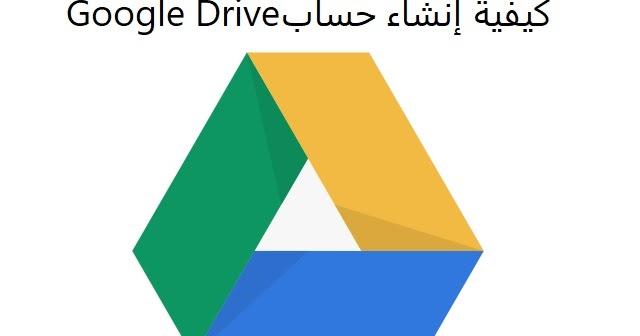 كيفية تخزين ملفاتك ومشاركتها من خلال موقع جوجل درايف