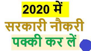 Sarkari Naukri  2020 | सरकारी नौकरी  2020  ( EC Railways - 1216 - Various Posts - Apply Now )