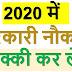 Sarkari Naukri  2020   सरकारी नौकरी  2020  ( EC Railways - 1216 - Various Posts - Apply Now )