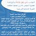 المهندس رامي رفيق بشاشة يُرشِّح نفسه لعضوية المجلس الاداري لجمعية المقاصد الخيريّة الاسلاميّة في صيدا