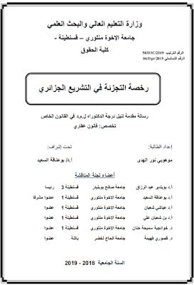 أطروحة دكتوراه: رخصة التجزئة في التشريع الجزائري PDF