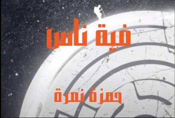 كلمات اغنية فيه ناس حمزة نمرة
