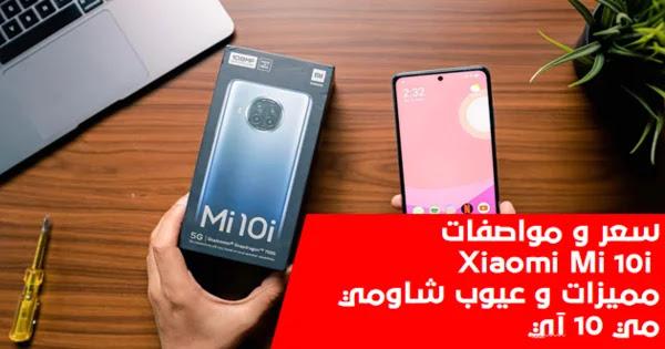 سعر و مواصفات Xiaomi Mi 10i و مميزات و عيوب شاومي مي 10 آي
