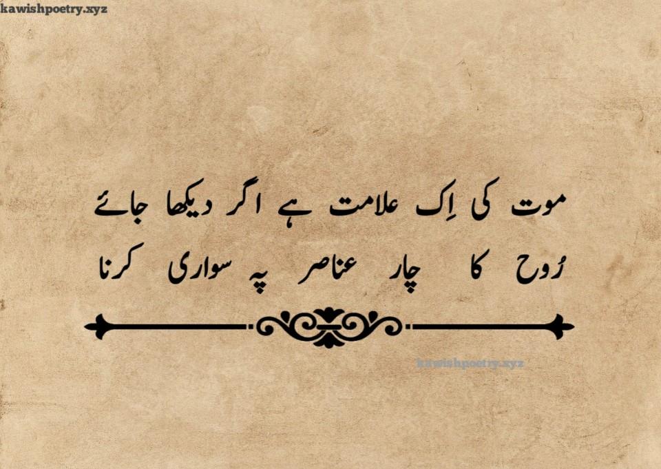 Best Urdu Shayari On Death