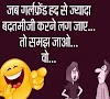 Jokes 'Girlfriend Boyfriend' - Jokes In Hindi Latest Jokes Hindi Funny Jokes Chutkule
