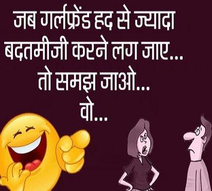 Jokes 'Girlfriend Boyfriend' - Jokes In Hindi Latest Jokes Hindi Funny Jokes Chutkule