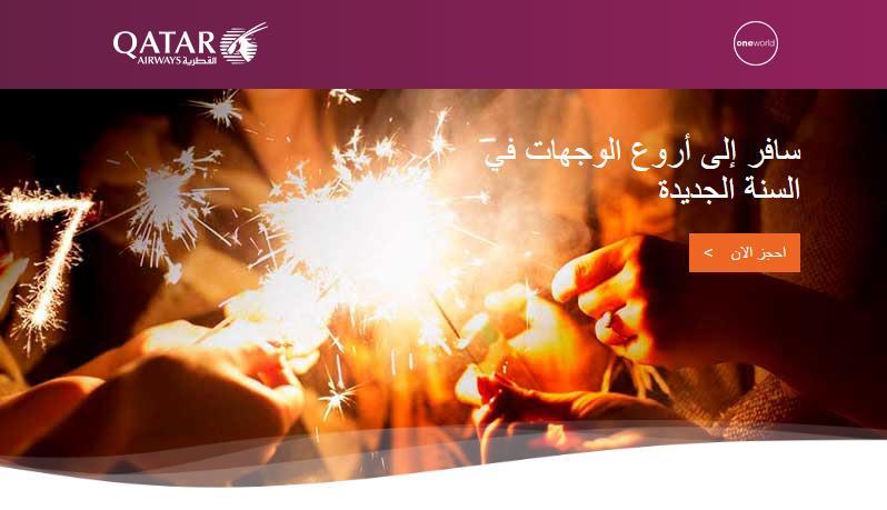 عروض العام الجديد مع القطرية