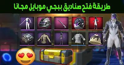 فتح صناديق ببجي موبايل مجانا والحصول على سكنات أسلحة