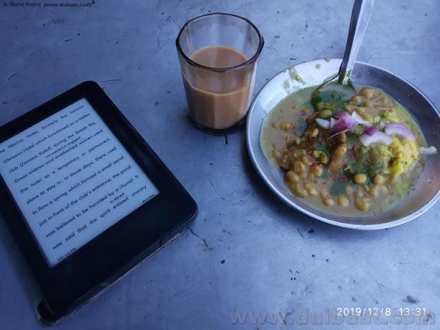 छोले समोसे, चाय और किताब