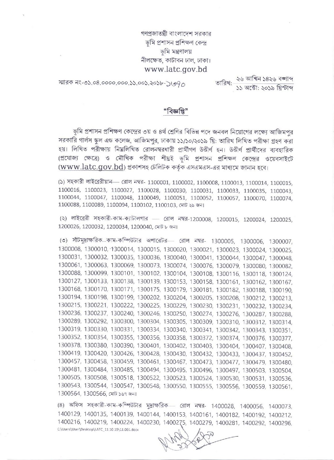 Land Job Exam Result