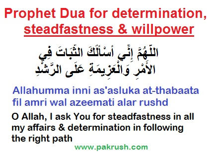Prophetﷺ dua for steadfastness, determination & willpower