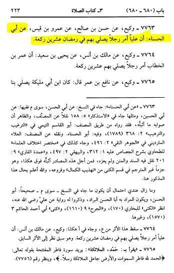 Armaan Miyan: Fazail O Manakib E Ali Ibn Abu Talib