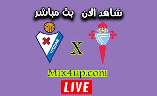 مشاهدة مباراة ايبار وسيلتا فيغو بث مباشر اليوم بتاريخ 12-09-2020 في الدوري الاسباني