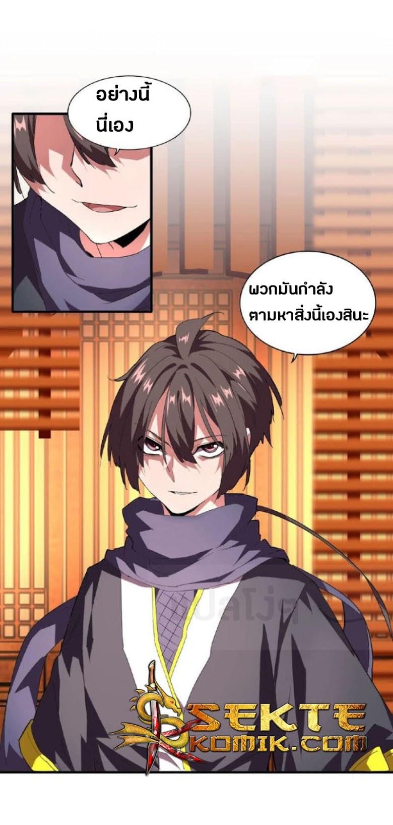Magic Emperor - หน้า 19