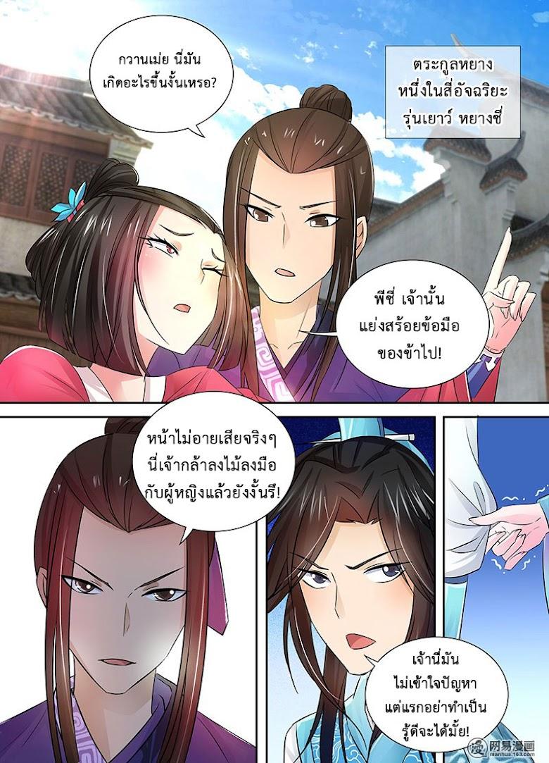 Yong Heng Zhi Zun - หน้า 11