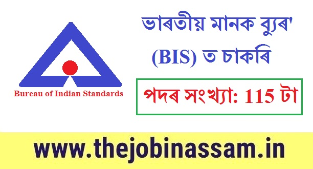 BIS Recruitment 2019