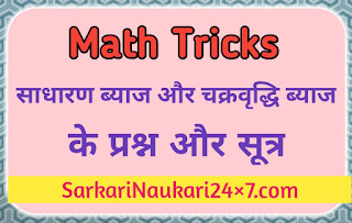 Simple Interest and Compound Interest in hindi