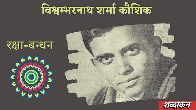 'रक्षा-बन्धन' — विश्वम्भरनाथ शर्मा कौशिक की कहानी | Rakshabandhan - Vishwambharnath Sharma Kaushik