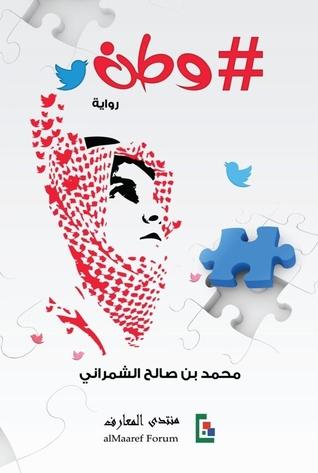 وطن لمحمد بن صالح الشمراني
