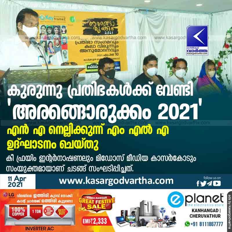 Kasaragod, Kerala, News, Arangorukkam 2021, NA Nellikunnu, 'Arangorukkam 2021' for Kids Talents: NA Nellikunnu MLA Inaugurated.