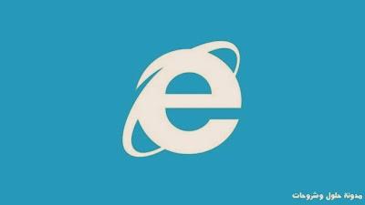 تحميل متصفح إنترنت إكسبلورر عربي اخر اصدار - Download Internet Explorer 11 11.0.9600.16428 32-bit / 64-bit