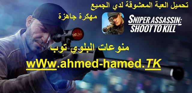 تحميل  لعبة Sniper 3D Assassin مهكرة جواهر ومال غير محدود اخر اصدار,Sniper 3D Assassin Gun Shooter,Sniper 3D Assassin 2.8.2 Mod Download,تنزيل Sniper 3D 2.8.3,Offline Sniper 3D Assassin 2.2.5 Apk + Mod (unlimited,coins,تحميل لعبة sniper 3d مهكرة اخر اصدار,تحميل لعبة sniper 3d للكمبيوتر,لعبة sniper 3d للايفون,تحميل لعبة sniper fury, تحميل لعبة sniper للاندرويد,sniper 3d apk,sniper 3d mod apk,sniper 3d assassin apk,تحميل لعبة Sniper 3D Assassin , القناص للأندرويد مجانا,العاب مهكرة