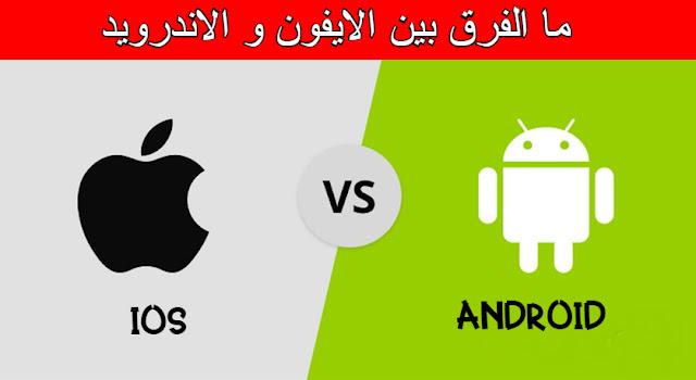 ما الفرق بين الايفون و الاندرويد | android vs ios