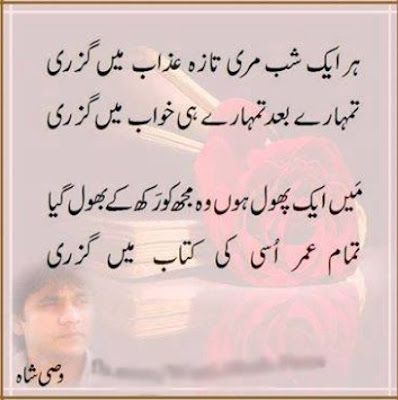 Urdu Sad Poetry | Urdu Sad Shayari | 2 Lines Sad Shayari | Poetry Pics | Poetry Images | Poetry Wallpapers | Wasi Shah Poetry,Wasi Shah Sad Poetry,Wasi Shah Sad shayari, Wasi Poetry Pics,, Urdu poetry on love, Urdu poetry on photo, Urdu poetry picture, Urdu poetry quotes, Urdu poetry sad images, Urdu poetry sad love, Urdu poetry Shayari, Urdu poetry two lines, Urdu poetry youtube, very sad Urdu poetry, Urdu poetry with images, urdu poetry Yaad, Urdu poetry 2 lines,2 line Urdu poetry,2 line Urdu poetry facebook, 2 line Urdu poetry romantic,