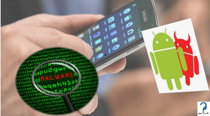 ملايين من هواتف الاندوريد تحتوى على البرامج الضارة