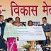 दुमका : मुख्यमंत्री रघुवर दास ने 106 करोड़ रुपये की 56 योजनाओं का किया शिलान्यास व उद्घाटन।