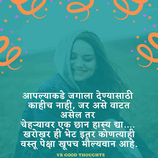 नाती-सुविचार-सुंदर-विचार-Good-Thoughts-in-Marathi-On-life -vb-marathi-suvichar-status-photo-vijay-bhagat-जीवन-आयुष्य