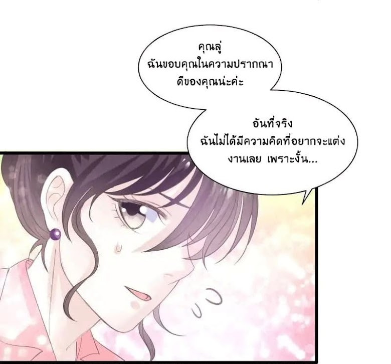 Full Marks, Hidden Marriage - หน้า 22