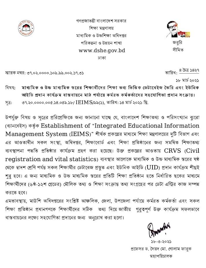 Student Unique ID Form fillup Notice 2021