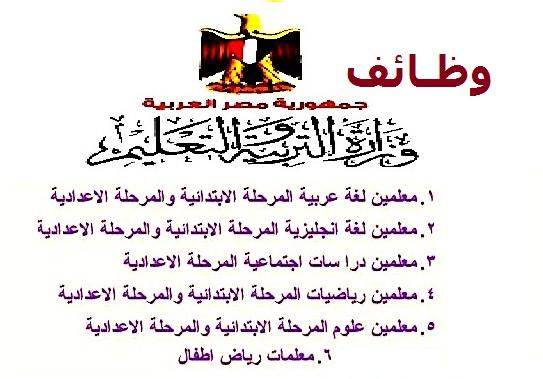 """اعلان وظائف وزارة التربية والتعليم معلمين """" لغة عربية - انجليزية - دراسات اجتماعية - رياضيات - علوم - رياض اطفال """" للتقديم هنا"""