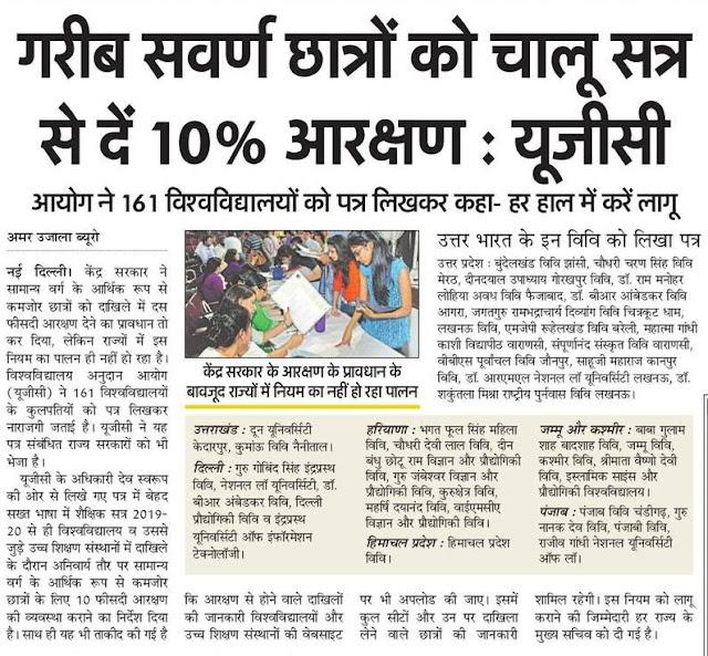 general caste scholar को चालू सत्र से दें 10% reservation हर हाल में देने का ugc ने 161 university को पत्र लिखकर दिया निर्देश