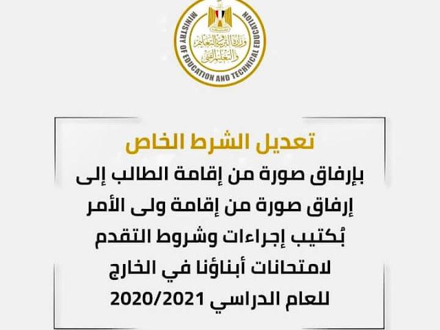 تعديل الشرط الخاص بإرفاق صورة من إقامة الطالب داخل الدولة