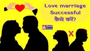 Love-marriage-Successful