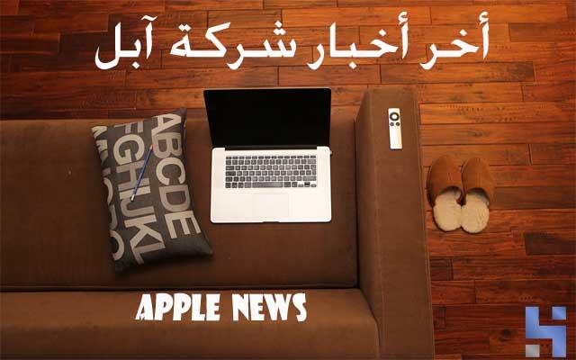 ستسغني عن حمل جواز السفر والهوية بتقنية ثورية ضمن اخر اخبار شركة ابل الاميركية, تحديث iOS 13.6 الاخير,اصدارات شركة ابل,مؤتمر ابل للمطورين,ايفون,ايباد,ابل كارد,Apple,iPhone,iPad,iOS,Apple Podcast,Apple card,ios14,ipados14,watchos7
