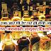 शराब एमआरपी रेट पर ही बेची जाय' अन्यथा लाइसेन्स हो सकता है रद्द